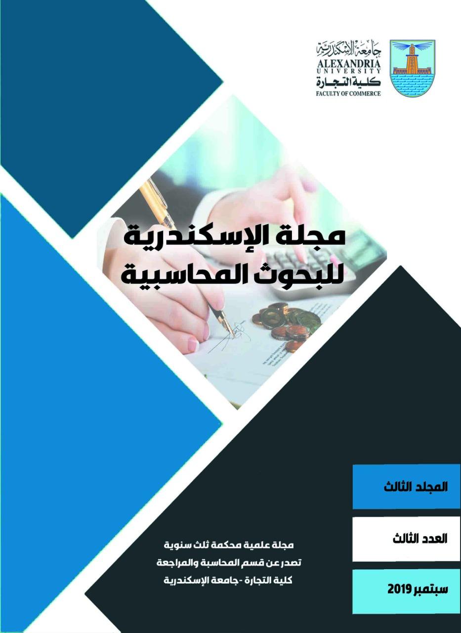 مجلة الاسکندریة للبحوث المحاسبیة